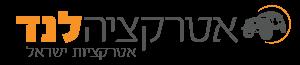 אטרקציה-לנד פורטל האינטרנט הגדול ביותר לאטרקציות בישראל לוגו